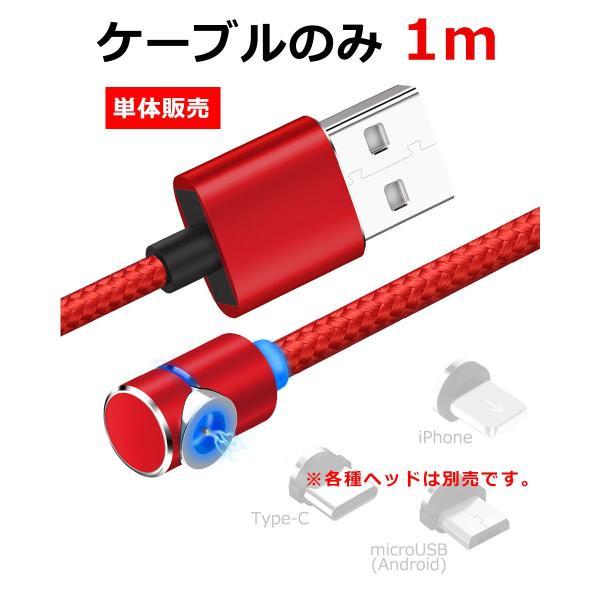 iPhone 充電ケーブル android microUSB Type-C マグネットタイプ (1m L字型ケーブルのみ) 磁石 マグネットタイプケーブル 断線しにくい y1|senastyle|02