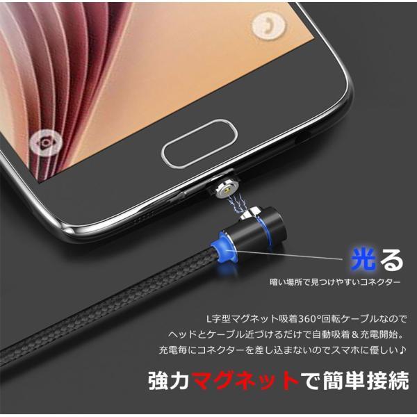 iPhone 充電ケーブル android microUSB Type-C マグネットタイプ (1m L字型ケーブルのみ) 磁石 マグネットタイプケーブル 断線しにくい y1|senastyle|03