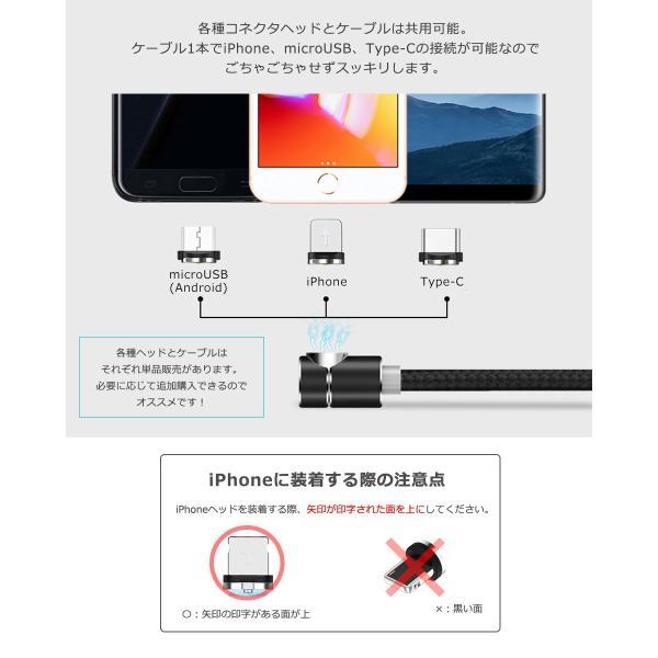 iPhone 充電ケーブル android microUSB Type-C マグネットタイプ (1m L字型ケーブルのみ) 磁石 マグネットタイプケーブル 断線しにくい y1|senastyle|06