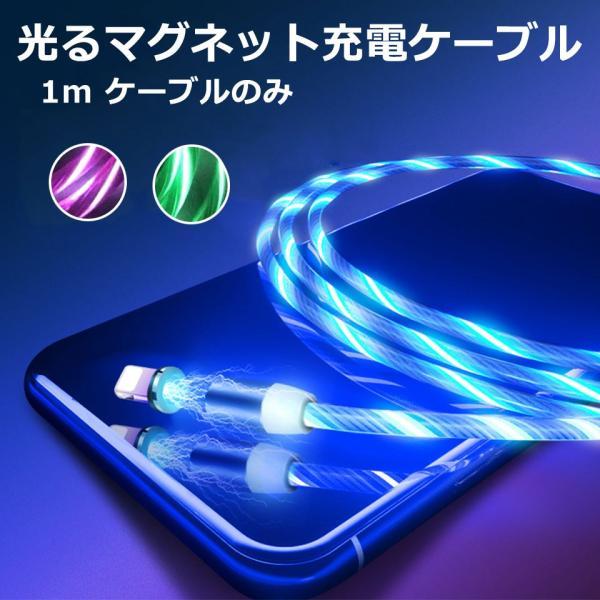 iPhone 充電ケーブル android microUSB Type-C マグネットタイプ (光る1mケーブルのみ) 磁石 マグネットタイプケーブル 断線しにくい y2 senastyle