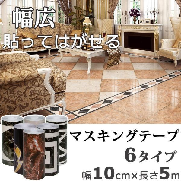 トリムボーダー 幅広 幅10cm×5m単位 マスキングテープ 貼ってはがせる 石目 アンティーク 大理石調 マーブル 壁 床 キッチン 補修 DIY|senastyle