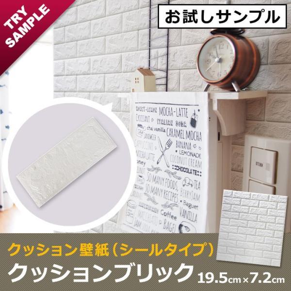 試せるサンプル クッションブリックシート壁紙 おしゃれ シール DIY 人気 レンガ調 白 かるかるブリック (壁紙 張り替え) 簡単リフォーム 立体 y3 senastyle