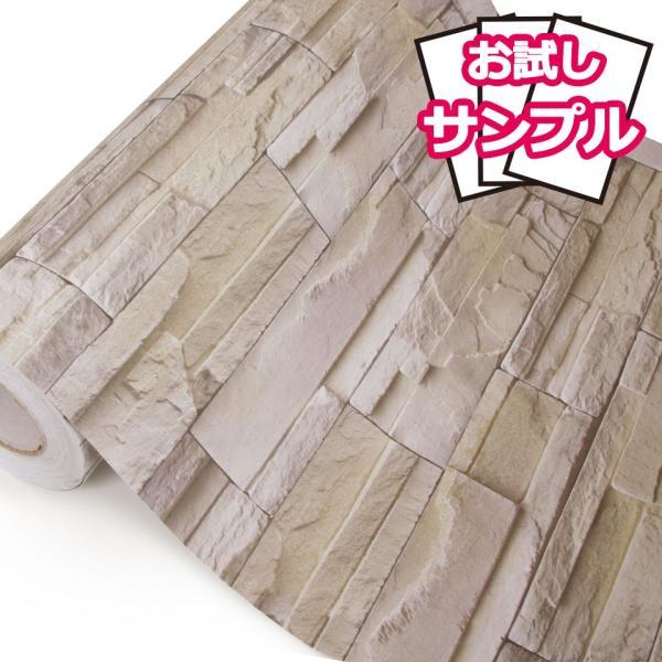壁紙 レンガ シール はがせる 石目 クロス 石目調 幅61cm のり付き 壁用 サンプル レンガ柄 リメイクシート DIY(壁紙 張り替え) サンプル y3