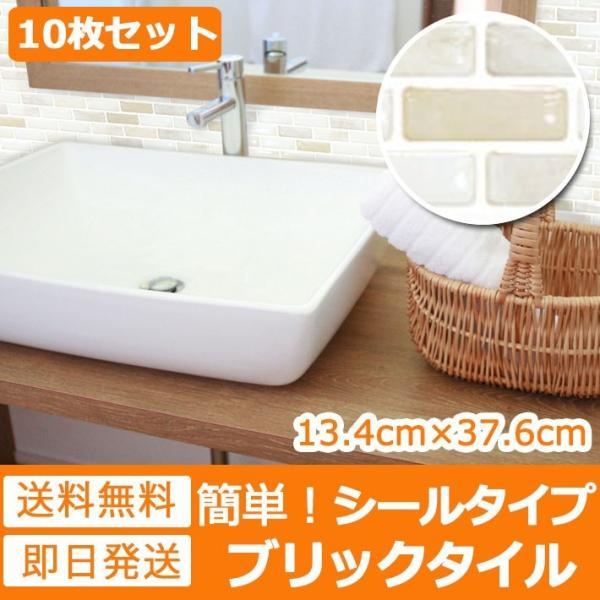 モザイクタイル シート キッチンシート シール (ホワイト) キッチン DIY カッティングシート 壁紙 リフォーム お得10枚セット|senastyle