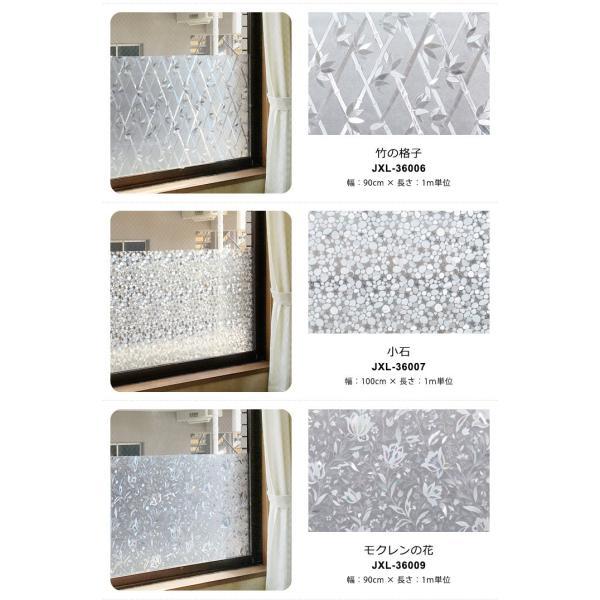 窓ガラス フィルム 目隠し シート はがせる 全15種 1m単位 装飾フィルム おしゃれ リフォーム 外から見えない プライバシー対策|senastyle|03