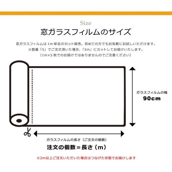 試せるサンプル 窓ガラス フィルム 目隠し シート はがせる (和柄) 全7種 装飾フィルム おしゃれ リフォーム 外から見えない プライバシー対策|senastyle|10