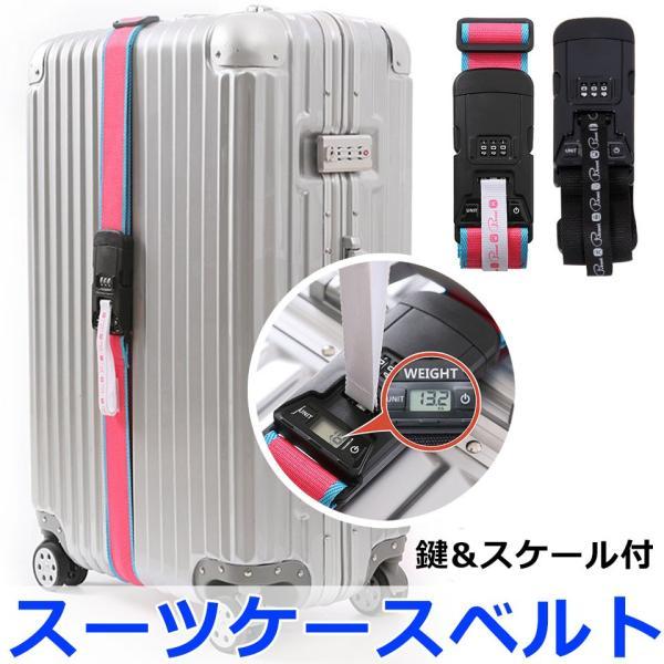 スーツケースベルト ラゲッジベルト ロック付き 重量スケール付き ラゲージベルト ワンタッチ 着脱簡単 計量 目印 バンド トラベル 旅行グッズ y4 senastyle