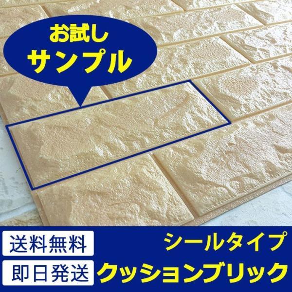 壁紙 のりつき レンガ シート シール ブリック タイル レンガ フォームブリック レンガ柄 3D 板壁 軽量 ベージュ (壁紙 張り替え) y3|senastyle