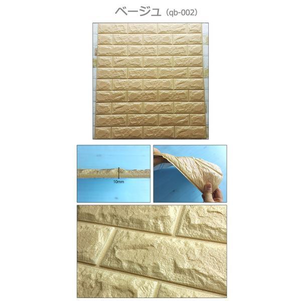 壁紙 のりつき レンガ シート シール ブリック タイル レンガ フォームブリック レンガ柄 3D 板壁 軽量 ベージュ (壁紙 張り替え) y3|senastyle|02