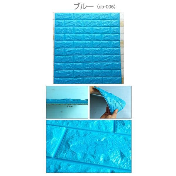 壁紙 のりつき レンガ シート シール ブリック タイル レンガ フォームブリック レンガ柄 3D 板壁 軽量 ブルー (壁紙 張り替え) y3 senastyle 02