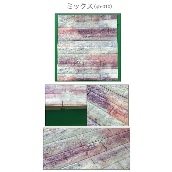 壁紙 のりつき レンガ シート シール ブリック タイル レンガ フォームブリック レンガ柄 3D 板壁 軽量 ミックス (壁紙 張り替え) y3|senastyle|02