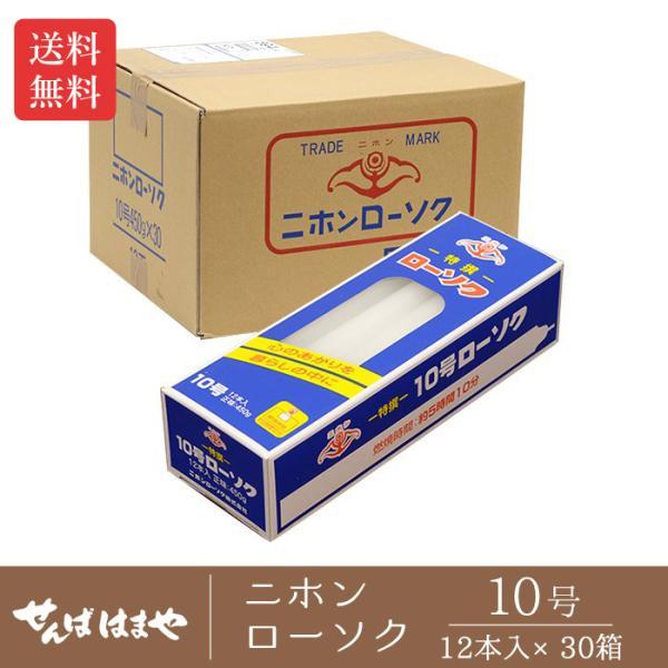 ニホンローソク「10号」1ケース(12本入×30箱)