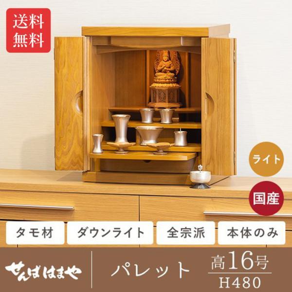 ミニ仏壇「パレット」高16号 ライト色