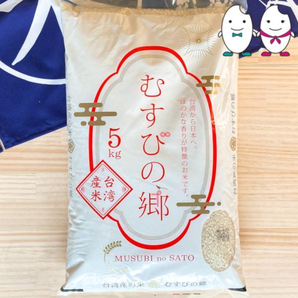 お米 5kg 台湾産むすびの郷