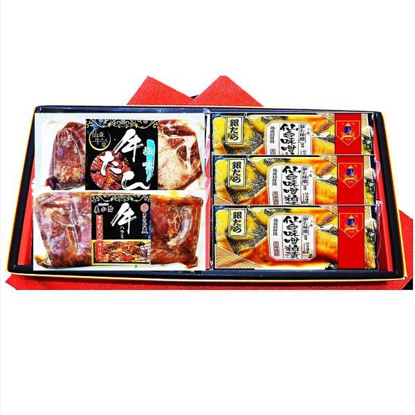 牛たん 銀鮭 御中元  お中元 仙台発祥牛タン・高級魚銀鱈味噌粕漬3種5Pギフト