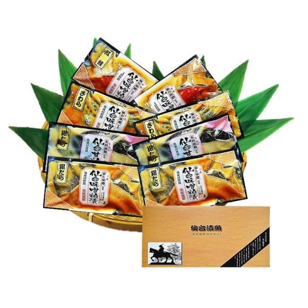 漬魚 敬老の日 仙台漬魚 高級魚 銀たら 味噌粕漬・甘粕漬お買得4種8切セット 料亭の味をお送ります。