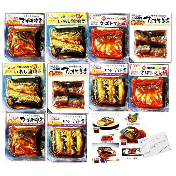 煮魚 お祝い プレゼント 煮魚 惣菜  誕生日 ご自宅用 ギフト 魚  おかず で ヘルシー やわらか 煮魚 5種 10P セット 常温