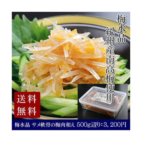 梅水晶 サメ軟骨の梅肉和え 4kg(500g×8) 紀州産南高梅使用 業務用
