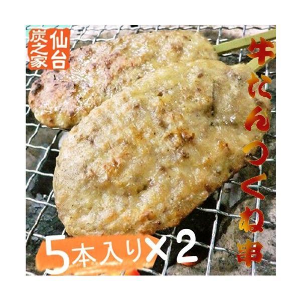 特製牛たん入りつくね串10本入(5本×2) sendaisuminoya