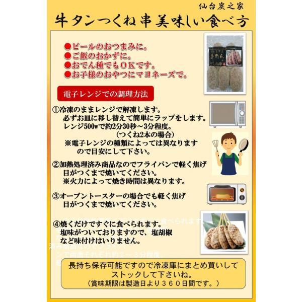 特製牛たん入りつくね串10本入(5本×2) sendaisuminoya 02