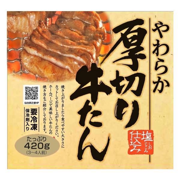牛たん 厚切り塩仕込み500g 焼肉 ステーキ バーベキュー 仙台 牛肉 肉 BBQ 父の日|sendaisuminoya