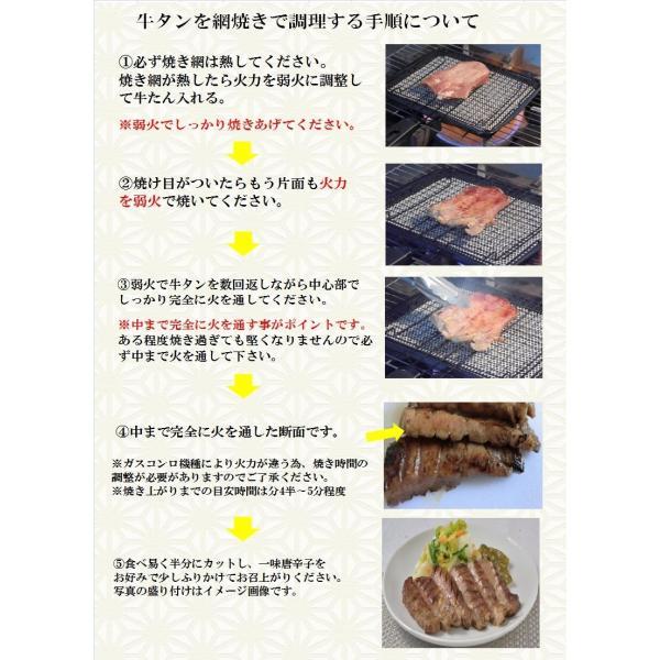 牛たん 厚切り塩仕込み500g 焼肉 ステーキ バーベキュー 仙台 牛肉 肉 BBQ 父の日|sendaisuminoya|07