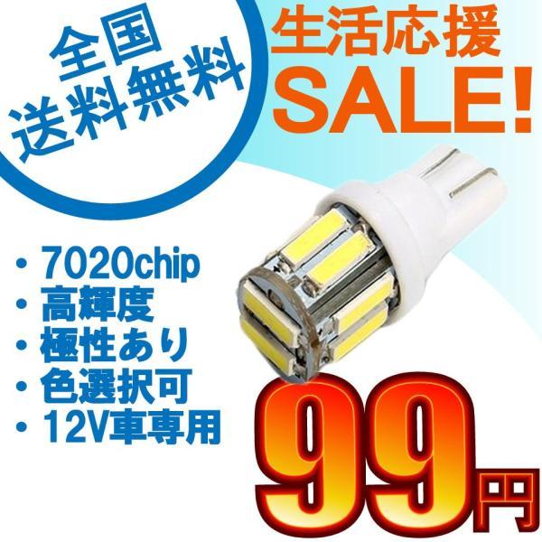 特売セール LEDバルブ T10 10連 ウェッジ球 SAMSUNG製 7020 ポジションランプ ナンバー灯 ホワイト/レッド/ブルー 1本売り|sendaizuihouen-store