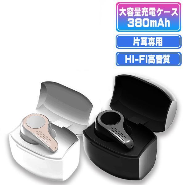新作ブルートゥースイヤホン Bluetooth 5.0 ワイヤレスイヤホン  ヘッドセット 片耳 Hi-Fi高音質 マイク内蔵 充電ケース付属 最大連続再生時間20時間 左右耳兼用|sendaizuihouen-store