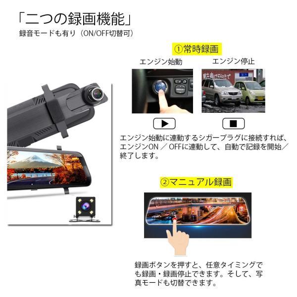 新ミラー型ドライブレコーダー 9.66インチ タッチパネル式IPS液晶 デジタルインナーミラー フルHD1080P 前後カメラ同時録画 駐車監視 エンジン連動 SDカード別売 sendaizuihouen-store 06