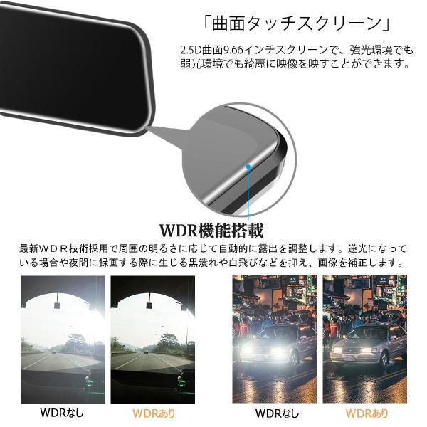 新ミラー型ドライブレコーダー 9.66インチ タッチパネル式IPS液晶 デジタルインナーミラー フルHD1080P 前後カメラ同時録画 駐車監視 エンジン連動 SDカード別売 sendaizuihouen-store 08