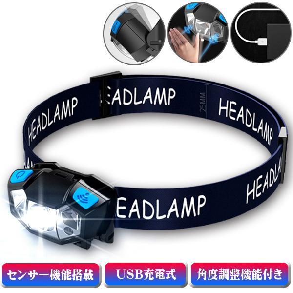 ヘッドライト 充電式 LED 充電池付 センサー付 5000ルーメン 5モード 角度調節可の画像