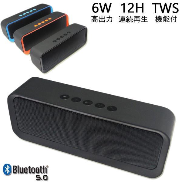 ワイヤレススピーカーBluetooth5.0ブルートゥース出力6W重低音軽量お手軽ポータブルバッテリー内蔵マイクハンズフリー会話