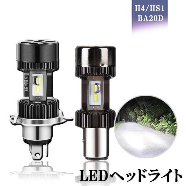 バイク用 LEDヘッドライト H4/HS1 BA20D Hi/Lo 両面5000LM 30W CSP1860チップ ホワイト イエロー 1灯分 車検対応
