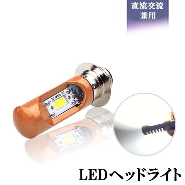 バイク用 LEDヘッドライト PH7Hi/Lo切替 8W Bridgelux COBチップ採用 ホワイト H6M AC DC兼用 1灯分|sendaizuihouen-store
