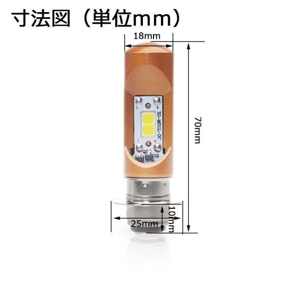 バイク用 LEDヘッドライト PH7Hi/Lo切替 8W Bridgelux COBチップ採用 ホワイト H6M AC DC兼用 1灯分|sendaizuihouen-store|04