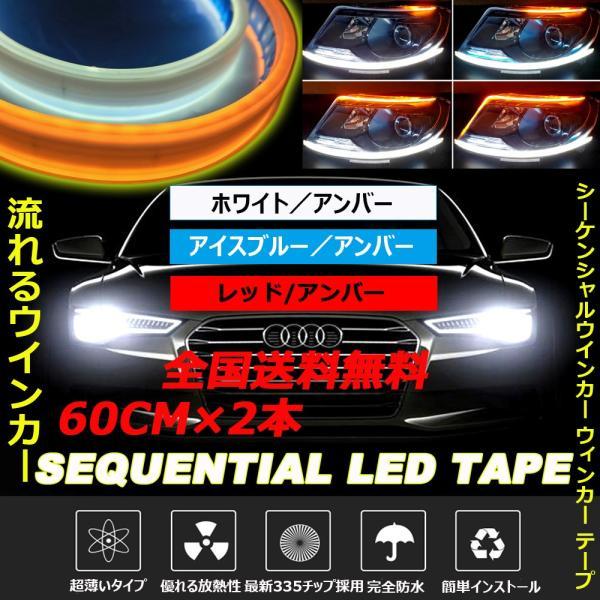 LED テープ流れるウインカー ホワイト/アンバー アイスブルー/アンバー レッド/アンバー シーケンシャル ウインカー機能付き カット可能60cm2本 sendaizuihouen-store
