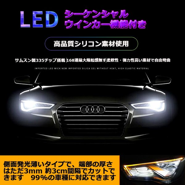 LED テープ流れるウインカー ホワイト/アンバー アイスブルー/アンバー レッド/アンバー シーケンシャル ウインカー機能付き カット可能60cm2本 sendaizuihouen-store 05