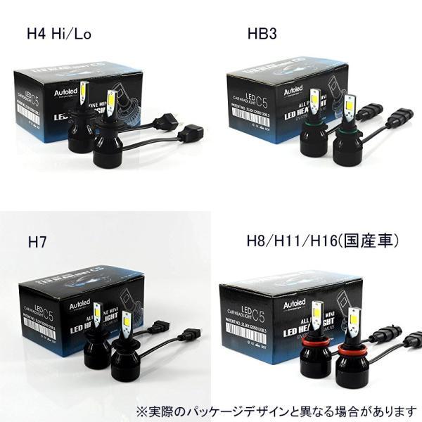 LEDヘッドライト H4 H7 C5 車検基準  50W 6500K/3000K 5600LM 2本セット|sendaizuihouen-store|02