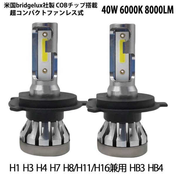 LED ヘッドライト MINI6 H4 H7 H8 H11 H16 HB3 HB4 H1 H3 アメリカBridgeluxCOBチップ採用 超コンパクト冷却ファンレス式 40W 8000LM 6000K 2本セット