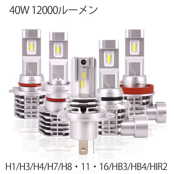 LEDヘッドライトM4フォグランプH4H7H8/H11/H16HB3HB4HIR2H1H3新車検対応ポンつけ12V40W1200