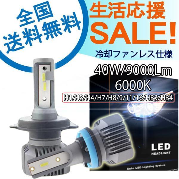 LEDヘッドライト車用  H4 H1 H3 H7 HB3 HB4 H8 H11 H16 Q5 車検対応 CSP社製ledチップ搭載 50W9000ルーメン 2年保証 2本|sendaizuihouen-store