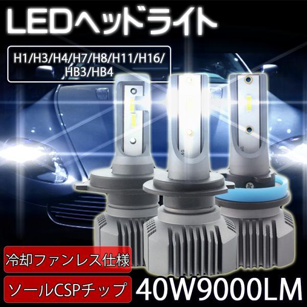 LEDヘッドライト車用  H4 H1 H3 H7 HB3 HB4 H8 H11 H16 Q5 車検対応 CSP社製ledチップ搭載 50W9000ルーメン 2年保証 2本|sendaizuihouen-store|02