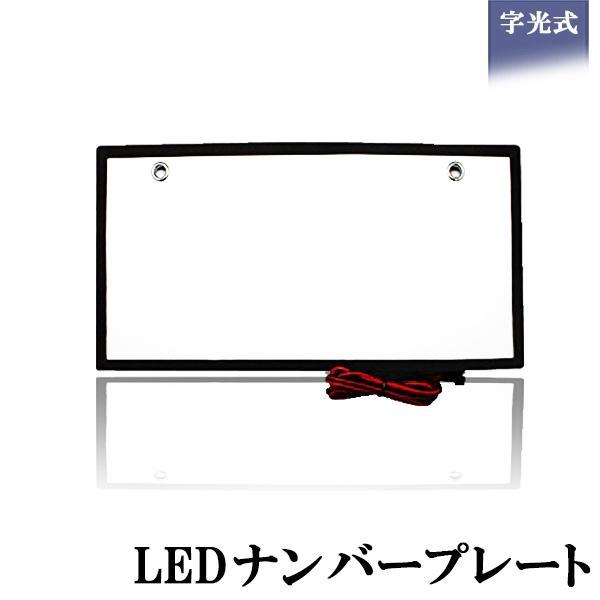 LEDナンバープレート 字光式 装飾フレーム 電光式 全面発光 12V/24V兼用 超高輝度 極薄8mm 普通車 小型車 軽自動車 防水 1枚のみ 送料無料