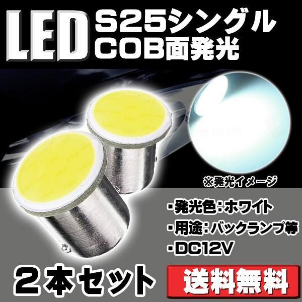 特売セール S25 シングルピン角度180°バックランプ LED高輝度12発相当COB面発光/ホワイト 2本セット|sendaizuihouen-store