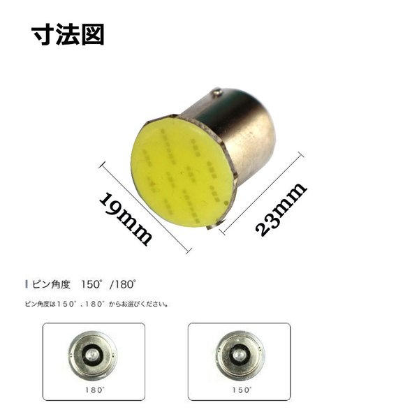 特売セール S25 シングルピン角度180°バックランプ LED高輝度12発相当COB面発光/ホワイト 2本セット|sendaizuihouen-store|02