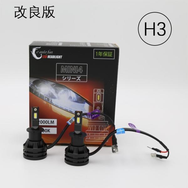 T8LEDヘッドライト H4 H1 H3 H7 H8/H11 HB3 HB4 HB5 HIR2 PSX26W 新車検対応 LUMILEDS製ZESチップ(II) 60W 12000LM ホワイト イェロー選択可 DC12/24V 2本set|sendaizuihouen-store|15