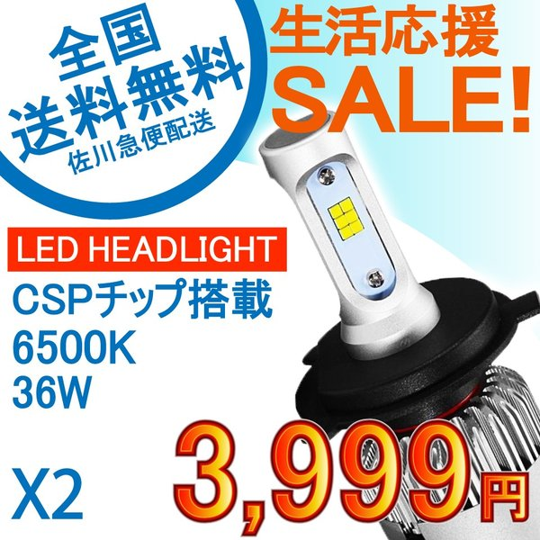 LEDヘッドライト H4 H7 H8/H11/H16  最新型ソールCSPチップ搭載 36W 6500K 16000LM 2本セット|sendaizuihouen-store
