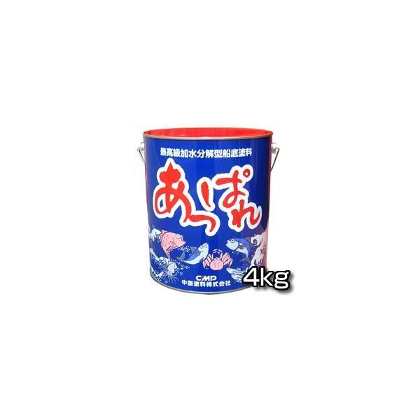 加水分解型船底塗料 あっぱれ 4kg 【中国塗料】