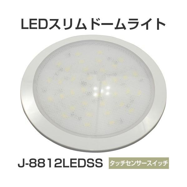 LEDスリムドームライト(小) スイッチ付き 12V J-8812LEDSS 【BMO】
