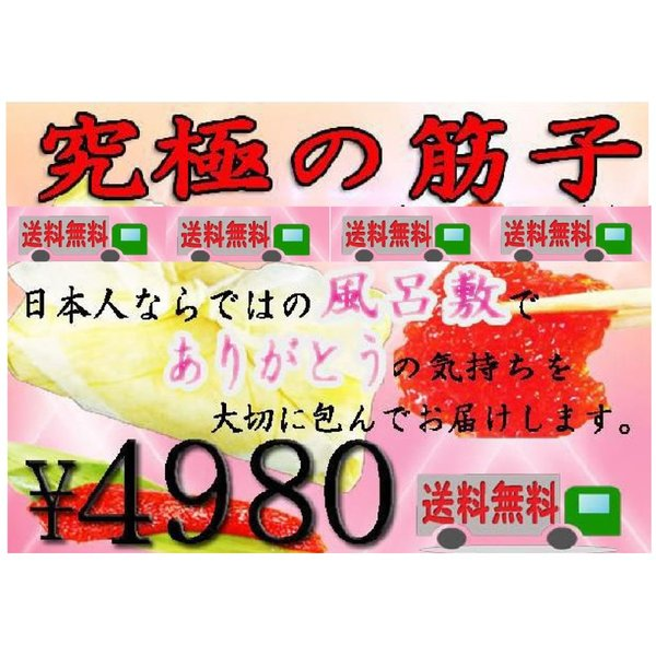 風呂敷包みの贈り物「究極の筋子」送料無料!レビュー投稿で300円引き!!¥4980  (270g〜310gです)